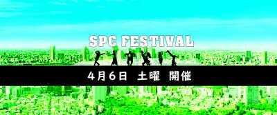 SPCFES開催情報バナー