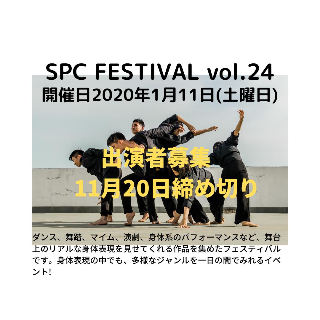 SPCフェスティバルvol 24 2020年1月11日開催  出演者募集要項
