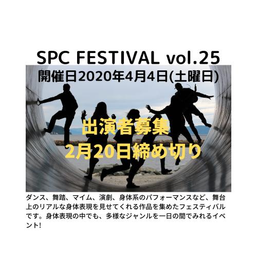 SPCフェスティバルvol 25 2020年4月4日開催  出演者募集要項